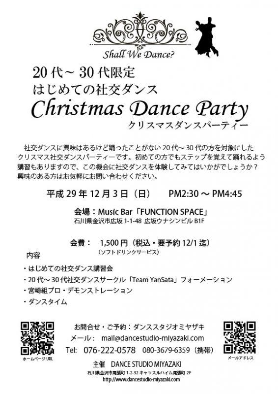 20代~30代初心者クリスマス社交ダンスパーティー