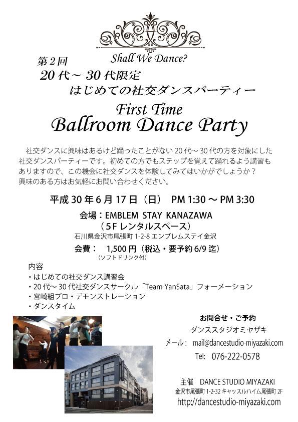 20代~30代限定はじめてのダンスパーティー告知