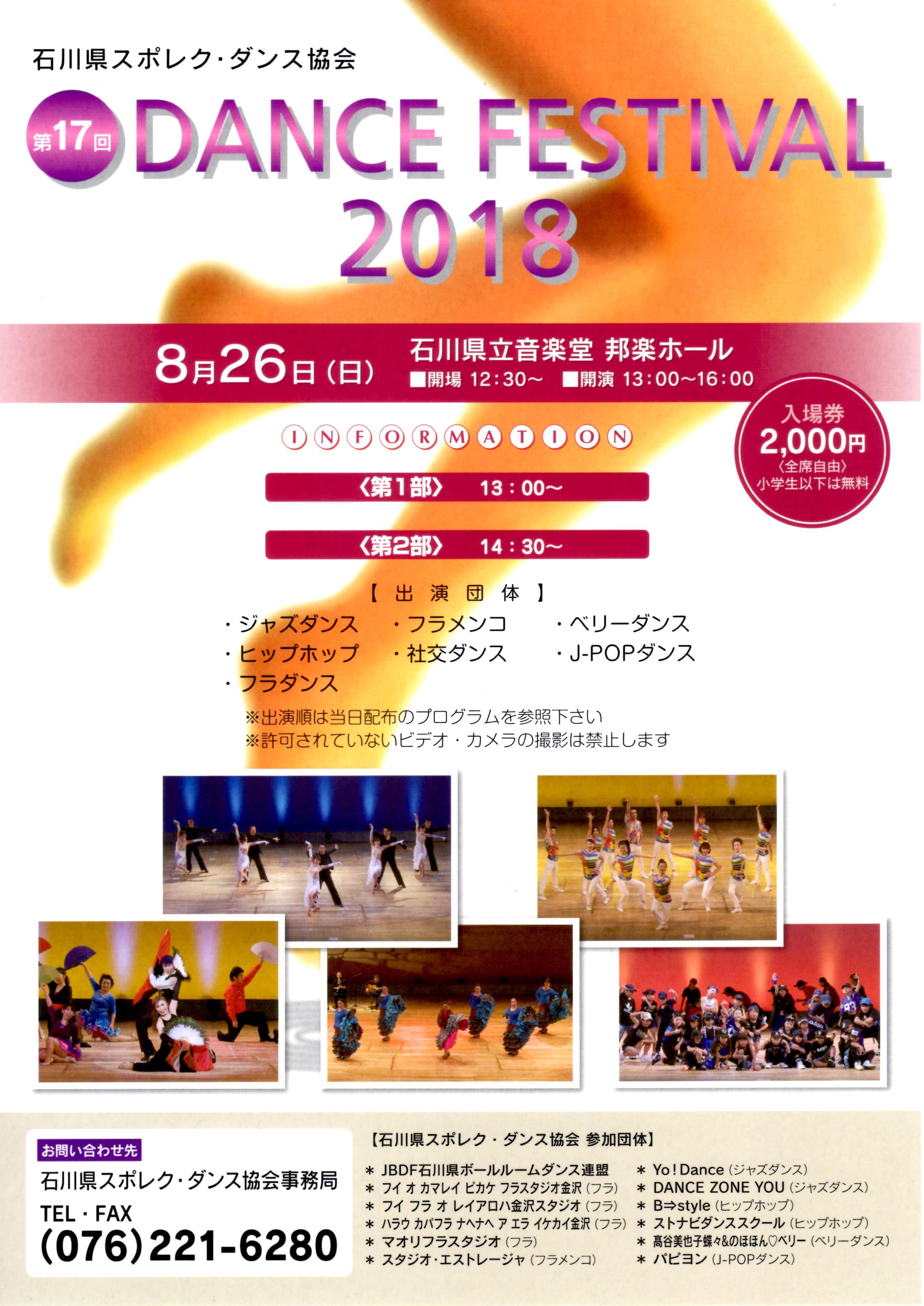 スポレクダンス協会ダンスフェスティバル