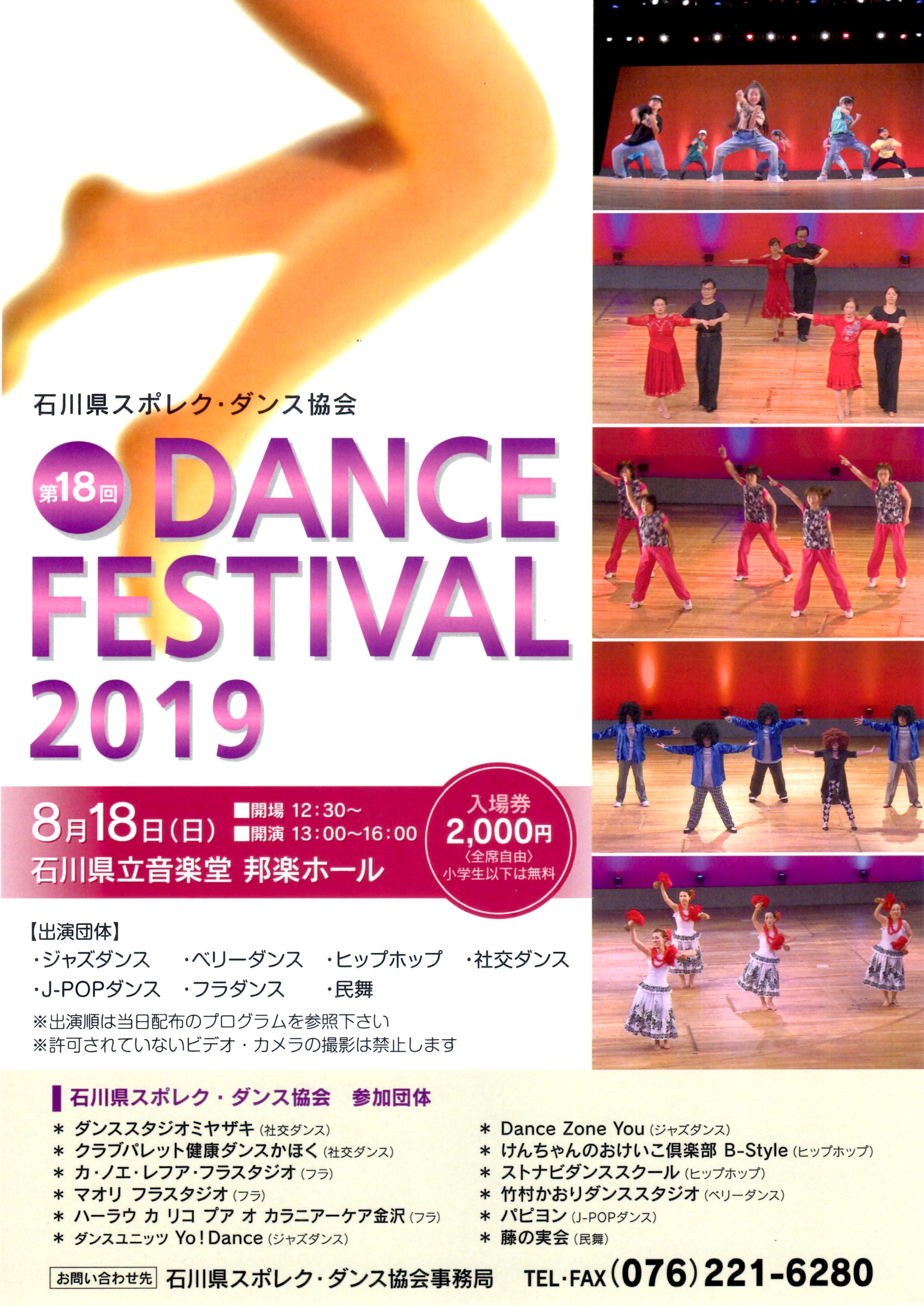石川県スポレク・ダンスフェスティバル2019報告