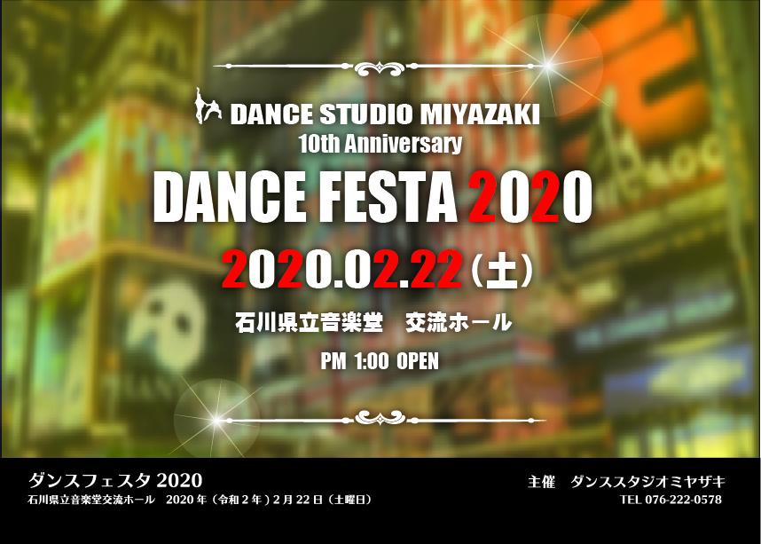 (告知)ダンスフェスタ2020
