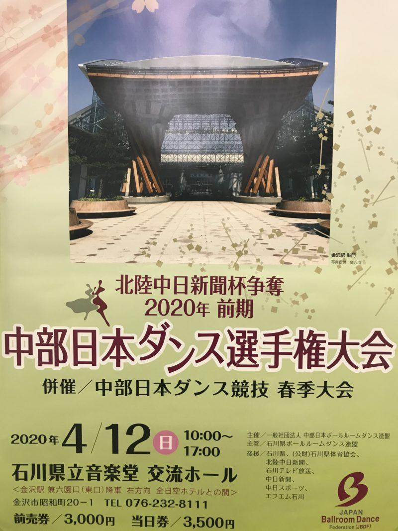 ダンス競技石川大会中止のお知らせ