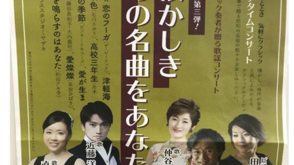 ランチタイムコンサート(9/24)告知