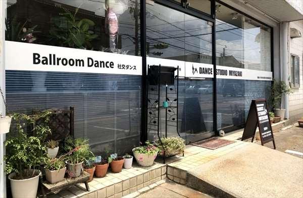 ダンススタジオミヤザキ