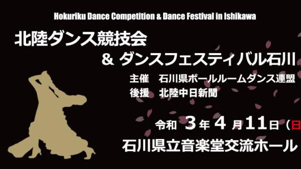 北陸ダンス競技会&ダンスフェスティバル石川の新型コロナ感染対策