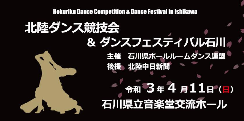 北陸ダンス競技会&ダンスフェスティバル石川のお知らせ
